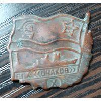 """БПК """"Очаков"""", 10 лет, тяжелый. С 1 рубля !"""