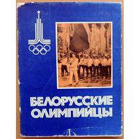 БЕЛОРУССКИЕ ОЛИМПИЙЦЫ 1978  Старт с 50 КОПЕЕК  без минимальной цены!