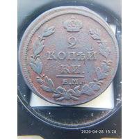 Александр I 2 копейки 1811 ЕМ НМ, без МЦ. СОСТОЯНИЕ.