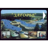 Телефонная карточка Беларусь Загорье
