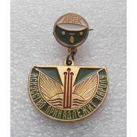 Медаль. Артек. Искусство принадлежит народу. 3-е место #0351