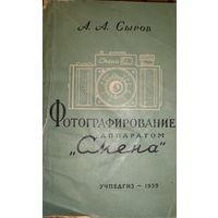 Фотографирование аппаратом Смена А.А.Сыров, Учпедгиз, Москва, 1959 Цена: 10 руб.