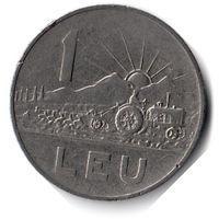 Румыния. 1 лей. 1966 г.
