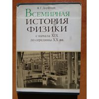 Всемирная история физики. ( с начала XIX до середины XX вв). Дорфман Я. Г.