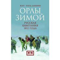 Орлы зимой. Русская компания 1812 года (в 2 книгах)