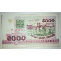 5000 рублей 1992 года, серия АХ