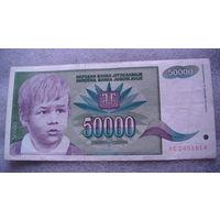 Югославия. 50 000 динар 1992г.  распродажа