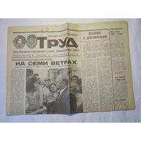 """Газета """"Труд"""" за 1990 год"""