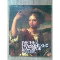 Картины Итальянских мастеров 14-18 веков из музеев СССР.