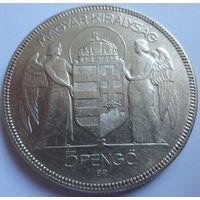 Венгрия 5 пенго 1930 года ВР. Миклош Хорти. Серебро. Неплохой сохран!