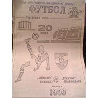 1990 год 1/16 кубка ссср Динамо Минск--Трактор Павлодар
