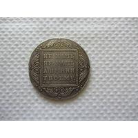 1 рубль 1801 г. С.М.  А.И.