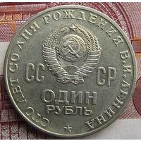100 лет Ленин. Состояние!