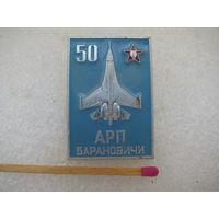 Знак. 50 лет АРП Барановичи