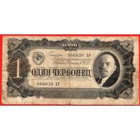 1 Червонец 1937 СССР! Билет Государственного Банка! 1/4! ВОЗМОЖЕН ОБМЕН!