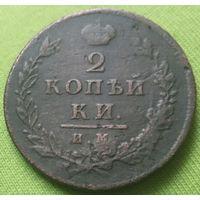 2 копейки 1812 года. И.М. ПС