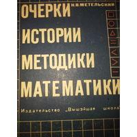 Очерки истории методики математики