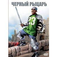 Фильмы: Чёрный рыцарь (Лицензия, DVD)