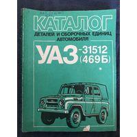 Каталог  деталей и сборочных едениц автомобиля УАЗ 31512/4