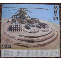 Плакат вертолёт Ми-24, ( постер ) календарь 1993 г.