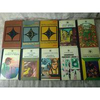 """Серия """"Стрела"""" с 1974г. 13 книг."""