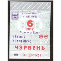 Проездной билет Автобус-Троллейбус Минск - 2012 год. 6 месяц