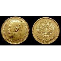 5 рублей 1898 АГ шт 1 по Каюмову (редкая)