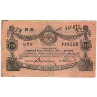 100 рублей 1919  Житомир