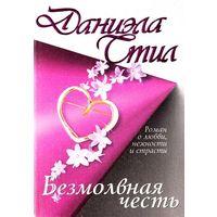 Даниэла Стил.Роман.  Безмолвная  честь. М., 2000. 448 стр.