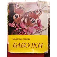 Бабочки. Фотоальбом.