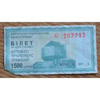 """Билет на одну поездку в г. Минске (автобус, троллейбус, трамвай) """"1500 рублей"""""""