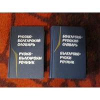 Русско-болгарский и болгаро-русский словари.