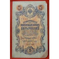 5 рублей 1909 года. УА - 149.