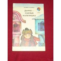 Калина Малина Данчо - смелый мальчишка // Серия: Мои первые книжки