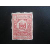 Армения гражданская война 5 рублей зубцовая