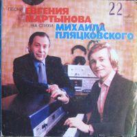 Евгений Мартынов, винил 175 мм