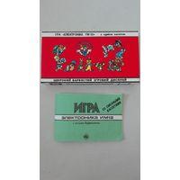 """Коробка от игры электроника ИМ12 """"Винни пух""""с инструкцией."""
