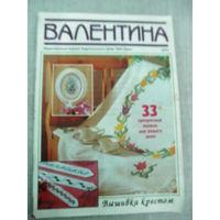 "Журнал ""Валентина""(вышивка крестом)"