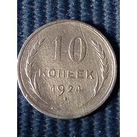 10 копеек 1924г