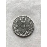 20 копеек 1922 г.  - с 1 рубля.