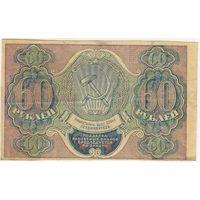 РСФСР 60 рублей 1919 г.  АА - 006. Стариков