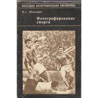 """Книга """"Фотографирование спорта"""""""