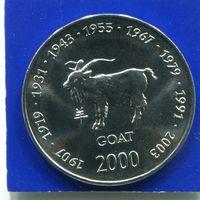 Сомали 10 шиллингов 2000 , Год Козы , UNC