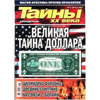 Тайны ХХ века # 31 август 2009 г.