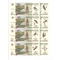 Cочи 2014 Банкноты 10 рублей с надпечатками видов спорта