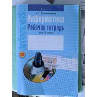 Информатика. Рабочая тетрадь для 10 класса Л.Г. Овчинникова