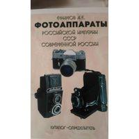 Каталог фотоаппараты.2020г.репринт.