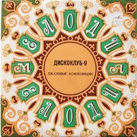 LP ДИСКОКЛУБ-9 (Б) - Джазовые композиции (1983)