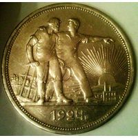 РАСПРОДАЖА!!! - СССР 1 рубль 1924 год (серебро)