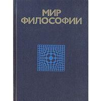 Мир философии. В двух томах. Том 2